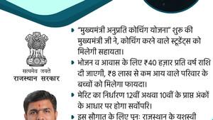 """मेधावी विद्यार्थियों के लिए मुख्यमंत्री अशोक गहलोत की बड़ी सौगात """"मुख्यमंत्री अनुप्रति कोचिंग योजना"""""""