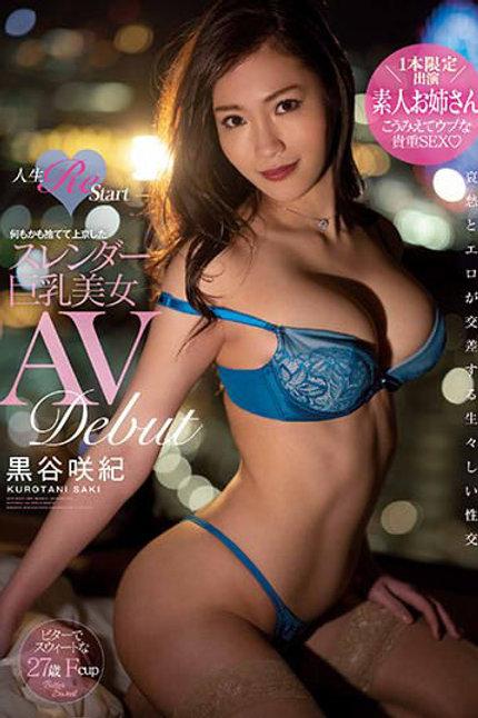 人生ReStart何もかも捨てて上京したスレンダー巨乳美女AVDebut