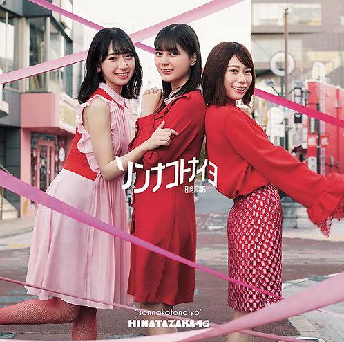 日向坂46 4thシングル『ソンナコトナイヨ』初回仕様限定盤TYPE-A CD+Blu-ray