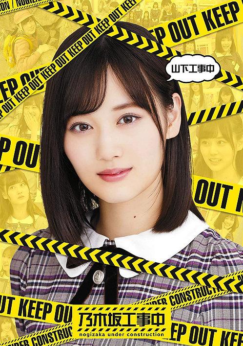 ★各タイトル別絵柄ポストカード付「山下工事中」(Blu-ray1枚組)