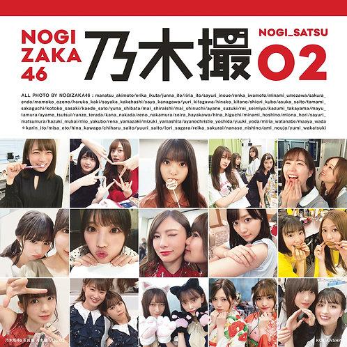 乃木坂46写真集 乃木撮 VOL.02 ※特典なし