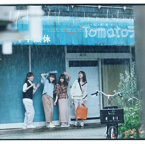乃木坂46 24thシングル「夜明けまで強がらなくてもいい」Type:D初回仕様限定(CD+Blu-ray)盤★オリジナル特典付き