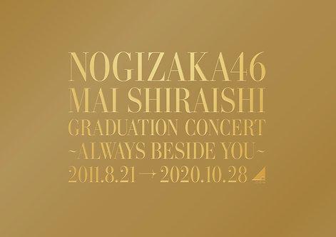 ★オリジナル特典付 乃木坂46 Blu-ray『Mai Shiraishi Graduation Concert 〜Always besid』【完全生産限定盤】
