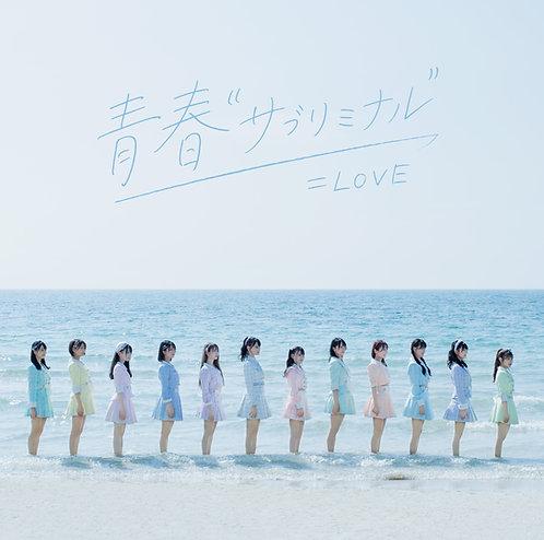 """★オリジナル絵柄ポストカード付 =LOVE 8th シングル「青春""""サブリミナル""""」Type-C"""
