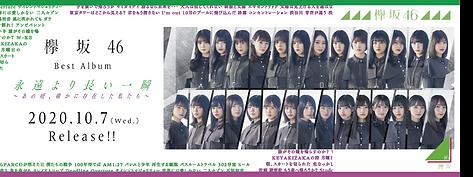 欅坂46.png