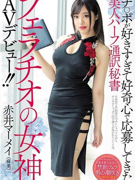 チ〇ポが好きすぎて好奇心で応募してきた美人ハーフ通訳秘書フェラチオの女神AVデビュー!!