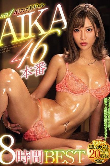 No.1カリスマ黒ギャル AIKA46本番 8時間BEST
