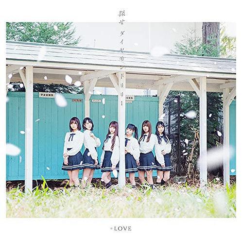=LOVE「ダイヤモンドリリー」(Type-B)(DVD付)特典なし