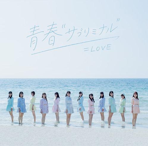 """★オリジナル絵柄ポストカード付 =LOVE 8th シングル「青春""""サブリミナル""""」Type-B"""