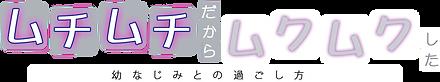 ムチムク横ロゴx2(通販ページ用).png