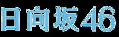 日向坂46ロゴ 横.png