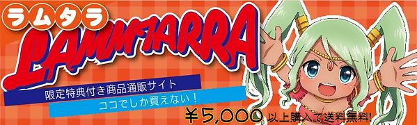 lammtarra_banner.png