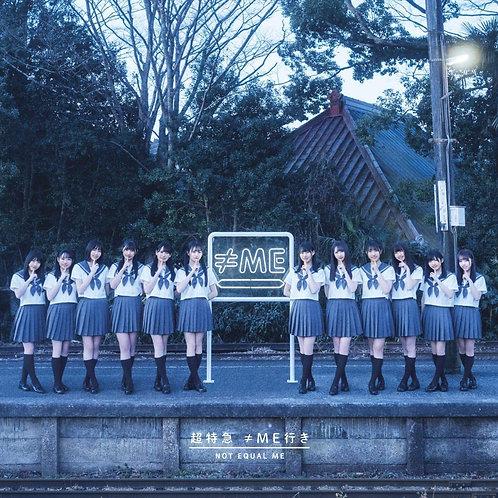 ★オリジナル特典付 「超特急 ≠ME行き」(通常盤)CD