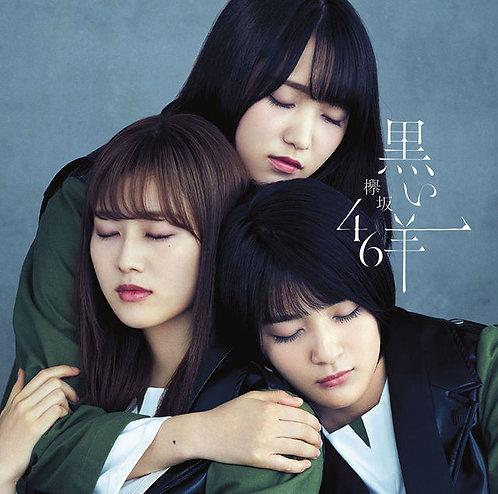 欅坂46 黒い羊(TYPE-D)(Blu-ray付)ラムタラオリジナル特典付き