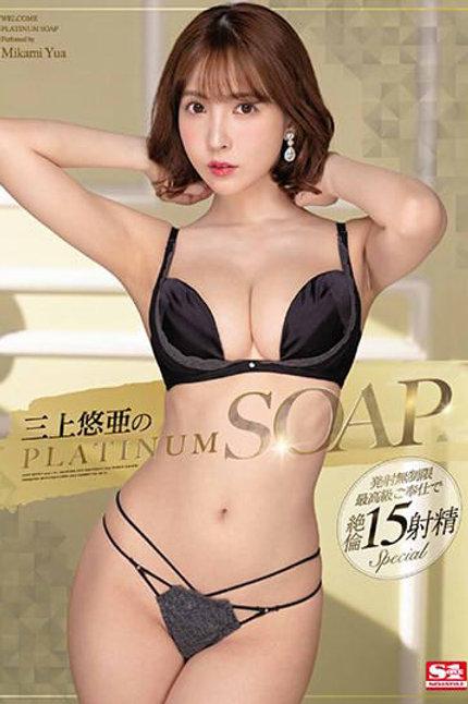 三上悠亜のPLATINUM SOAP