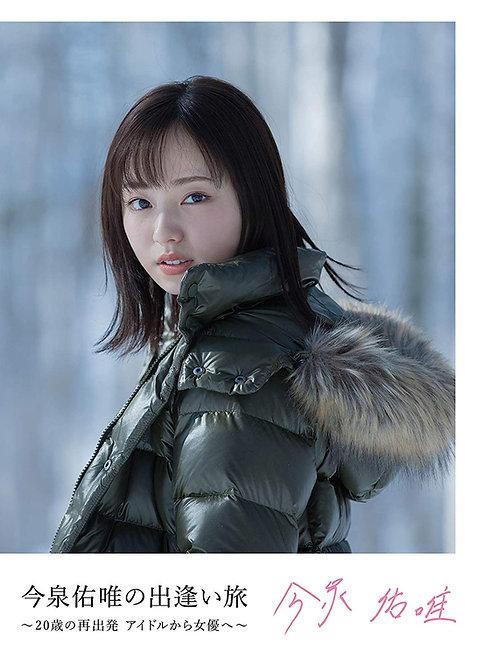 今泉佑唯の出逢い旅 ~20歳の再出発 アイドルから女優へ~☆オリジナル絵柄ポストカード付き【Blu-Ray】