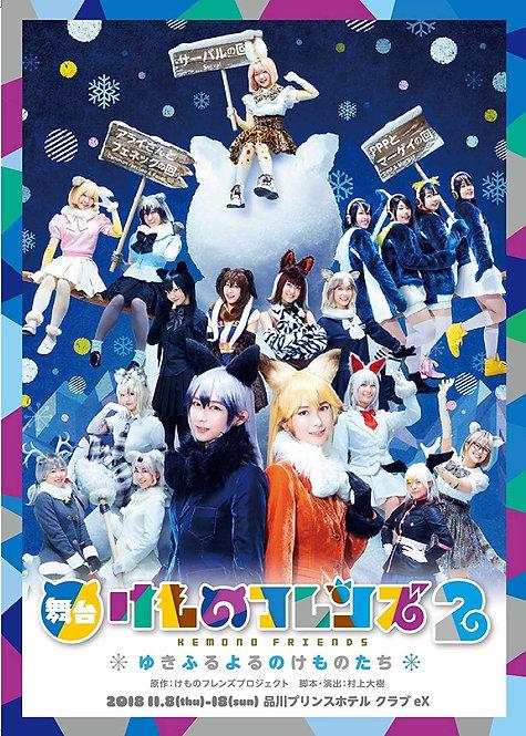 舞台「けものフレンズ」2~ゆきふるよるのけものたち~ [DVD]※特典なし