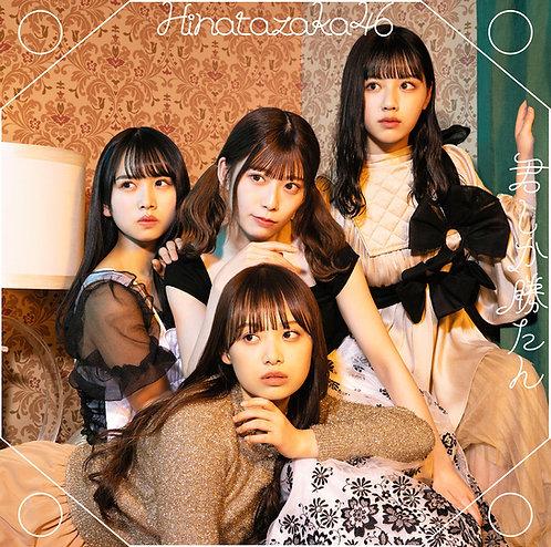 ★オリジナル特典付 日向坂46 5thシングル「君しか勝たん」  通常盤 CD only