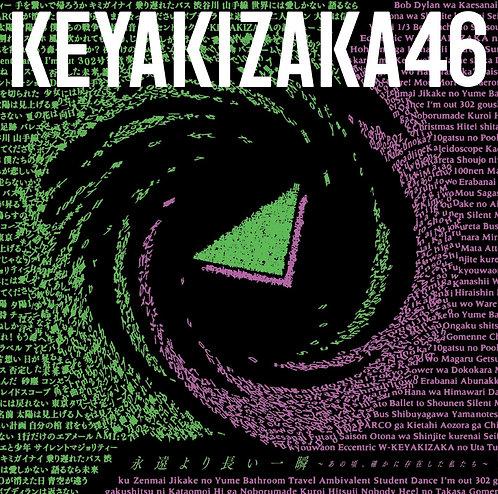 ★オリジナル特典付 欅坂46ベストアルバム『永遠より長い一瞬 〜 あの頃、確かに存在した私たち 〜』通常盤