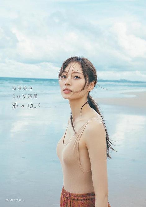 梅澤美波1st写真集『夢の近く』