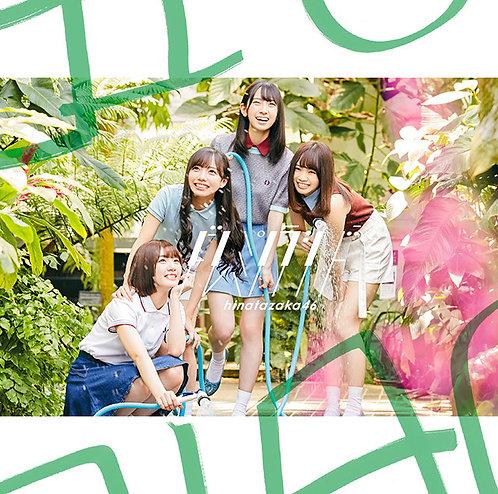 日向坂46『ドレミソラシド』初回仕様限定盤TYPE-C CD+Blu-ray ★オリジナル特典付