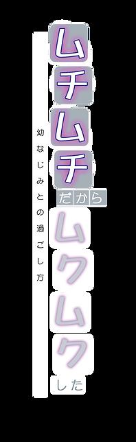 ムチムクロゴ.png