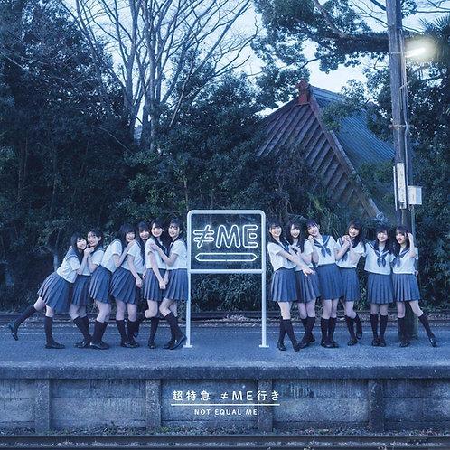 ★オリジナル特典付 「超特急 ≠ME行き」(初回限定盤)CD+DVD