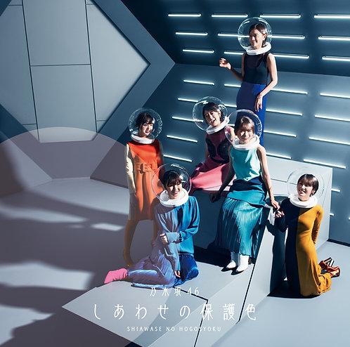 乃木坂46 25thシングル「しあわせの保護色」<初回仕様限定(CD+Blu-ray)盤>Type-C ★オリジナル特典付