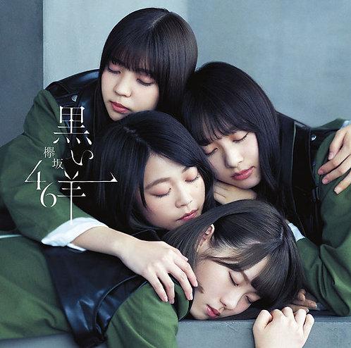 欅坂46 黒い羊(TYPE-B)(Blu-ray付)ラムタラオリジナル特典付き