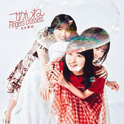 ★オリジナル特典付 乃木坂46『ごめんねFingers crossed』初回仕様限定盤Type-A CD+Blu-ray