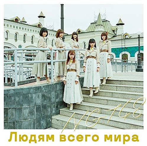 世界の人へ(Type-C)(DVD付)(特典なし)