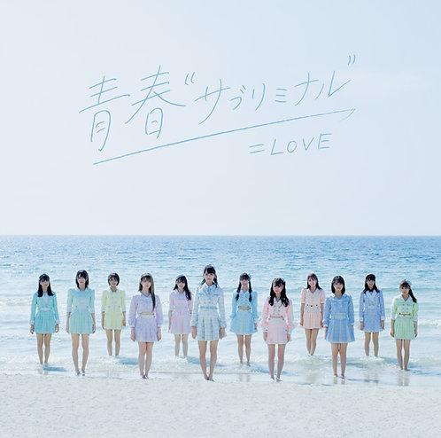 """★オリジナル絵柄ポストカード付 =LOVE 8th シングル「青春""""サブリミナル""""」Type-D"""