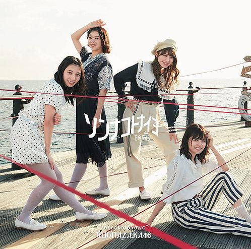日向坂46 4thシングル『ソンナコトナイヨ』初回仕様限定盤TYPE-B CD+Blu-ray