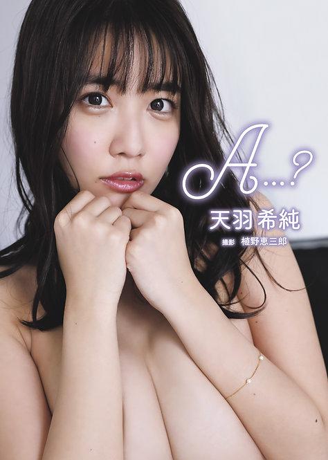 天羽希純 写真集『A...?』★オリジナル特典付