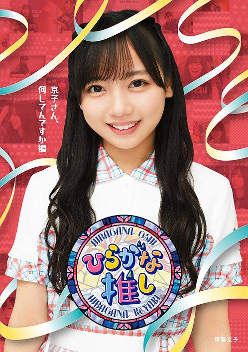 ★特典付 ひらがな推し「京子さん、何してんですか編」(齊藤京子)Blu-ray