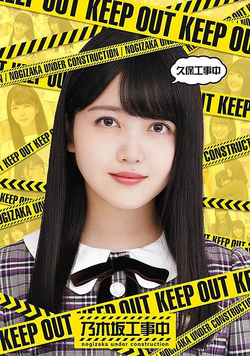 ★各タイトル別絵柄ポストカード付「久保工事中」(Blu-ray1枚組)