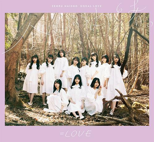 ★オリジナル特典付き =LOVE 「全部、内緒。」Type -B(CD+Blu-ray)