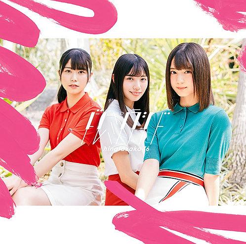 日向坂46『ドレミソラシド』初回仕様限定盤TYPE-A CD+Blu-ray ★オリジナル特典付