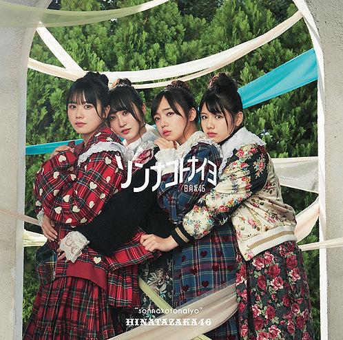 日向坂46 4thシングル『ソンナコトナイヨ』初回仕様限定盤TYPE-C CD+Blu-ray