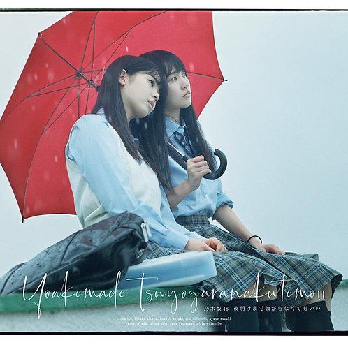 乃木坂46 24thシングル「夜明けまで強がらなくてもいい」Type:B初回仕様限定(CD+Blu-ray)盤★オリジナル特典付き