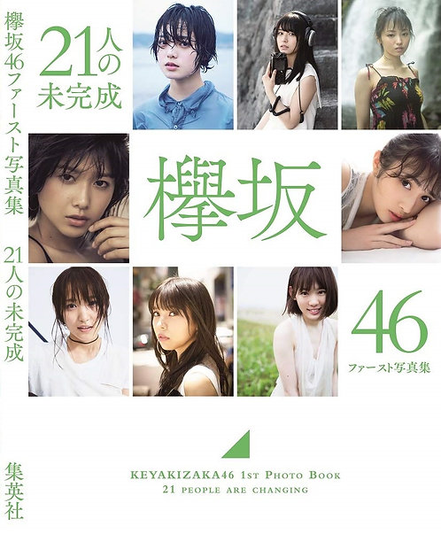 欅坂46ファースト写真集『21人の未完成』※オリジナル特典なし