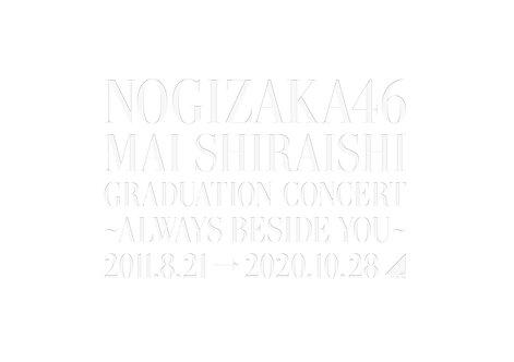 ★オリジナル特典付 乃木坂46 DVD『Mai Shiraishi Graduation Concert 〜Always beside yo』【完全生産限定盤】