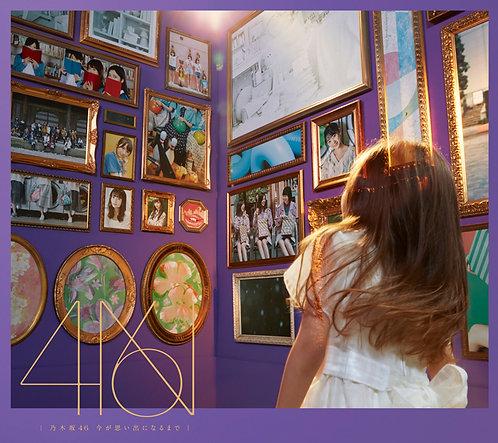 乃木坂46 4thアルバム『今が思い出になるまで』初回仕様限定盤TYPE-B CD+Blu-ray オリジナル特典付き