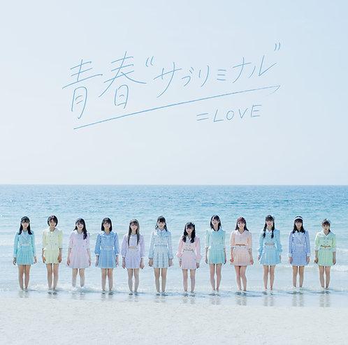 """★オリジナル絵柄ポストカード付 =LOVE 8th シングル「青春""""サブリミナル""""」Type-A"""