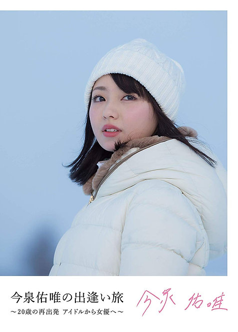 今泉佑唯の出逢い旅 ~20歳の再出発 アイドルから女優へ~☆オリジナル絵柄ポストカード付き【DVD】