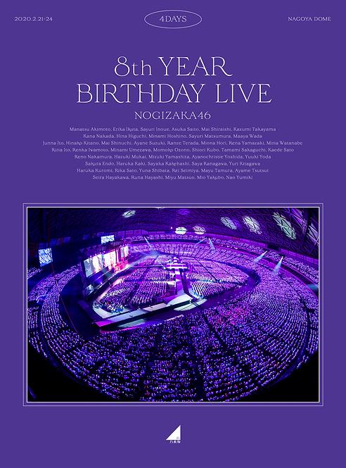 ★オリジナル特典付 『8TH YEAR BIRTHDAY LIVE』完全生産限定盤Blu-ray