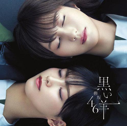 欅坂46 黒い羊(TYPE-C)(Blu-ray付)ラムタラオリジナル特典付き