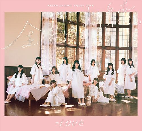 ★オリジナル特典付き =LOVE 「全部、内緒。」Type -A(CD+Blu-ray)