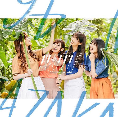 日向坂46『ドレミソラシド』初回仕様限定盤TYPE-B CD+Blu-ray ★オリジナル特典付