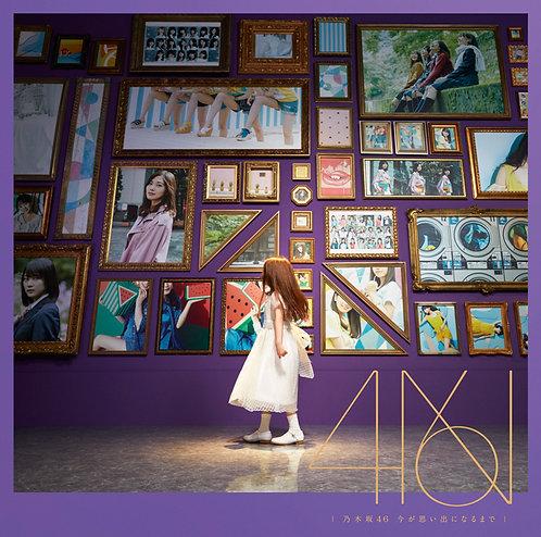 乃木坂46 4thアルバム『今が思い出になるまで』通常盤 オリジナル特典付き